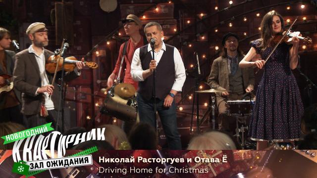 Николай Расторгуев иОтава Ё: Driving Home for Christmas.НТВ.Ru: новости, видео, программы телеканала НТВ