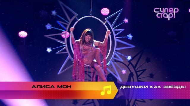 «Суперстар! Возвращение». Финал: Алиса Мон. «Девушки как звезды».НТВ.Ru: новости, видео, программы телеканала НТВ