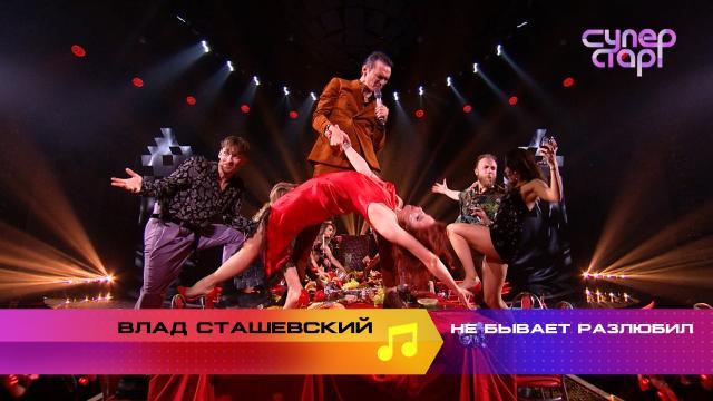 «Суперстар! Возвращение». Финал: Влад Сташевский. «Не бывает разлюбил».НТВ.Ru: новости, видео, программы телеканала НТВ