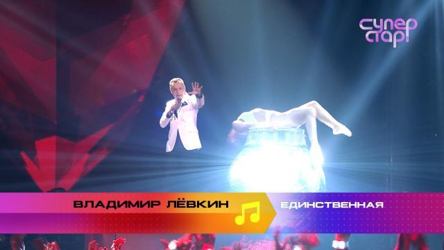 «Суперстар! Возвращение». Финал: Владимир Лёвкин. «Единственная».НТВ.Ru: новости, видео, программы телеканала НТВ