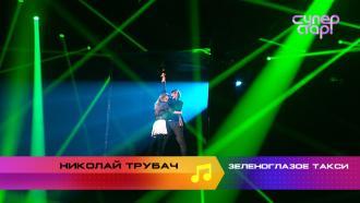 «Суперстар! Возвращение». Финал: Николай Трубач. «Зеленоглазое такси»