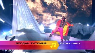 «Суперстар! Возвращение». Финал: Богдан Титомир. «Путь ксвету»