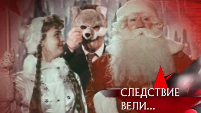 «Следствие вели… в Новый год».«Следствие вели… в Новый год».НТВ.Ru: новости, видео, программы телеканала НТВ