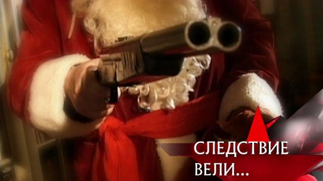 «Банда Красный нос».«Банда Красный нос».НТВ.Ru: новости, видео, программы телеканала НТВ