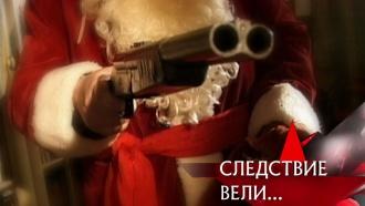 """«Банда """"Красный нос""""»"""