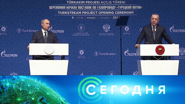 8 января 2020 года. 16:00.8 января 2020 года. 16:00.НТВ.Ru: новости, видео, программы телеканала НТВ