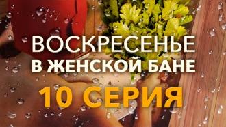 10-я серия.НТВ.Ru: новости, видео, программы телеканала НТВ