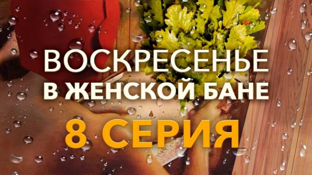 Сериал «Воскресенье вженской бане».НТВ.Ru: новости, видео, программы телеканала НТВ