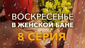 8-я серия.НТВ.Ru: новости, видео, программы телеканала НТВ