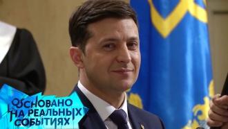 Расследование национальных тайн Украины, которые пытается скрыть Зеленский. «Основано на реальных событиях»— ввоскресенье в20:10на НТВ