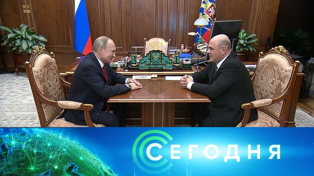 16января 2020года. 07:00.16января 2020года. 07:00.НТВ.Ru: новости, видео, программы телеканала НТВ