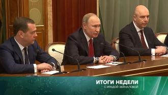 Кто будет исполнять послание Путина икак урегулировать конфликт на Ближнем Востоке? «Итоги недели» сИрадой Зейналовой— ввоскресенье в19:00на НТВ