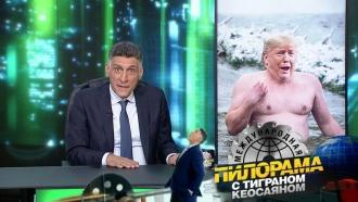 18января 2020года.18января 2020года.НТВ.Ru: новости, видео, программы телеканала НТВ