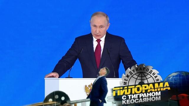 Какие заявления сделал президент входе послания Федеральному собранию?НТВ.Ru: новости, видео, программы телеканала НТВ