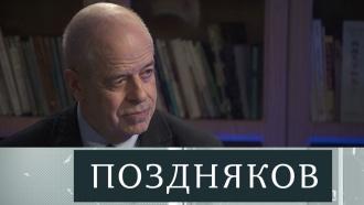 Виталий Наумкин.Виталий Наумкин.НТВ.Ru: новости, видео, программы телеканала НТВ
