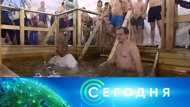 19января 2020года. 08:00.19января 2020года. 08:00.НТВ.Ru: новости, видео, программы телеканала НТВ