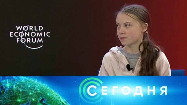 21января 2020года. 13:00.21января 2020года. 13:00.НТВ.Ru: новости, видео, программы телеканала НТВ