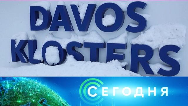 21 января 2020 года. 07:00.21 января 2020 года. 07:00.НТВ.Ru: новости, видео, программы телеканала НТВ