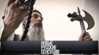 Иранский пророк, который раньше всех предвидел беду всвоей стране, вернется на НТВ! «Новые русские сенсации»— ввоскресенье