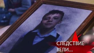 Третий лишний: кому помешал <nobr>10-летний</nobr> школьник из Ижевска ичто скрывали его родители? «Следствие вели…»— ввоскресенье в16:20