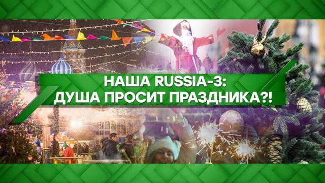 Выпуск от 24 января 2020года.Наша Russia-3: Душа просит праздника?!НТВ.Ru: новости, видео, программы телеканала НТВ