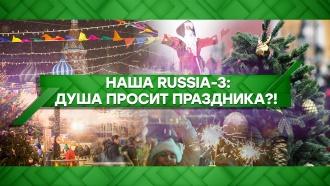 Наша <nobr>Russia-3</nobr>: душа просит праздника?!