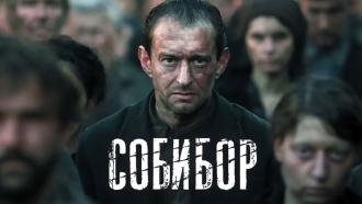 Фильм «Собибор»
