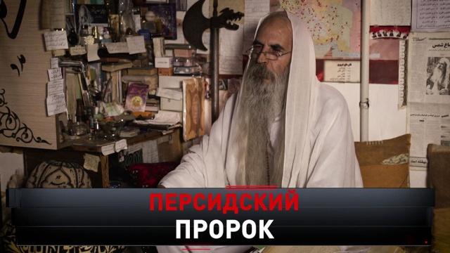 «Персидский пророк».«Персидский пророк».НТВ.Ru: новости, видео, программы телеканала НТВ