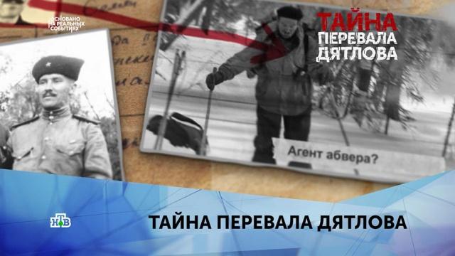 Выпуск от 27 января 2020 года.«Тайна перевала Дятлова». 1 серия.НТВ.Ru: новости, видео, программы телеканала НТВ