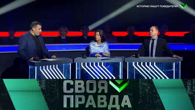 Выпуск от 25 января 2020 года.Историю пишут победители?НТВ.Ru: новости, видео, программы телеканала НТВ