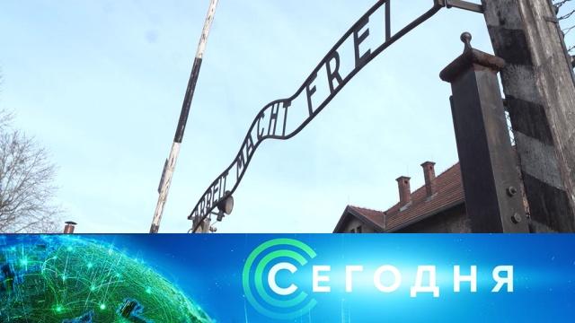 27 января 2020 года. 10:00.27 января 2020 года. 10:00.НТВ.Ru: новости, видео, программы телеканала НТВ