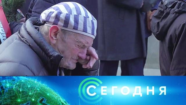27 января 2020 года. 19:00.27 января 2020 года. 19:00.НТВ.Ru: новости, видео, программы телеканала НТВ