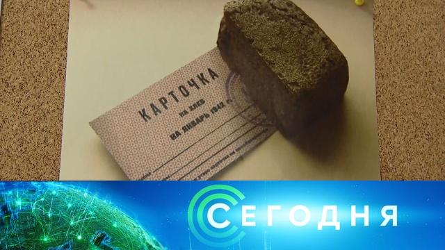 27января 2020года. 08:00.27января 2020года. 08:00.НТВ.Ru: новости, видео, программы телеканала НТВ