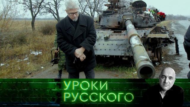 Выпуск от 30 января 2020 года.Урок №88. Заговор пацифистов.НТВ.Ru: новости, видео, программы телеканала НТВ