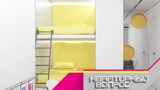 Ничего лишнего: творческая спальня для детей ивзрослых— всубботу в«Квартирном вопросе»