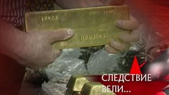 «Шальное золото».«Шальное золото».НТВ.Ru: новости, видео, программы телеканала НТВ
