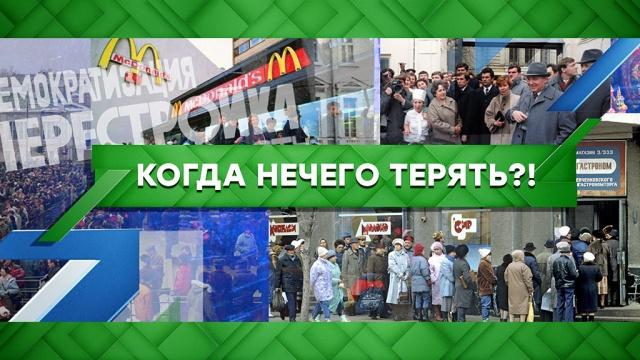 Выпуск от 31 января 2020 года.Когда нечего терять?!НТВ.Ru: новости, видео, программы телеканала НТВ