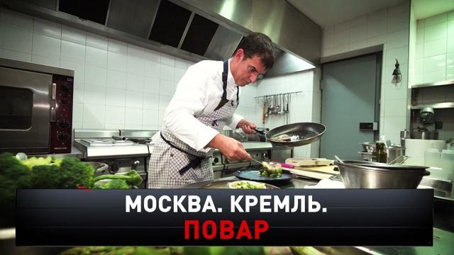 «Москва. Кремль. Повар».«Москва. Кремль. Повар».НТВ.Ru: новости, видео, программы телеканала НТВ