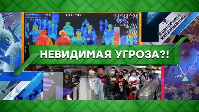 Выпуск от 3февраля 2020года.Невидимая угроза?!НТВ.Ru: новости, видео, программы телеканала НТВ
