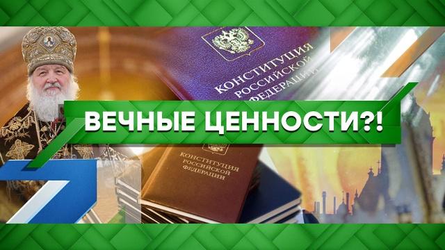 Выпуск от 4февраля 2020 года.Вечные ценности?!НТВ.Ru: новости, видео, программы телеканала НТВ
