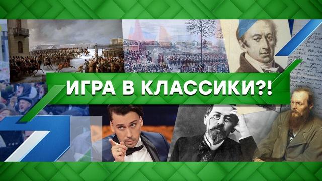 Выпуск от 5 февраля 2020 года.Игра в классики?!НТВ.Ru: новости, видео, программы телеканала НТВ