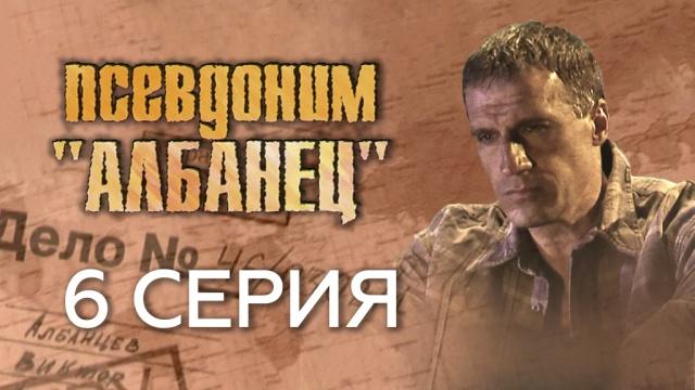 Сериал «Псевдоним Албанец».НТВ.Ru: новости, видео, программы телеканала НТВ