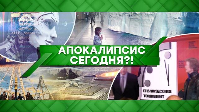 Выпуск от 6 февраля 2020 года.Апокалипсис сегодня?!НТВ.Ru: новости, видео, программы телеканала НТВ