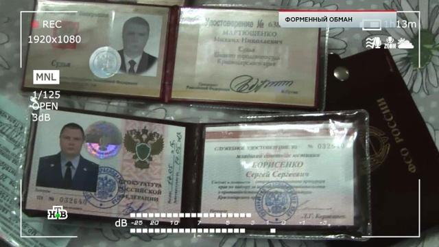«Форменный обман».«Форменный обман».НТВ.Ru: новости, видео, программы телеканала НТВ