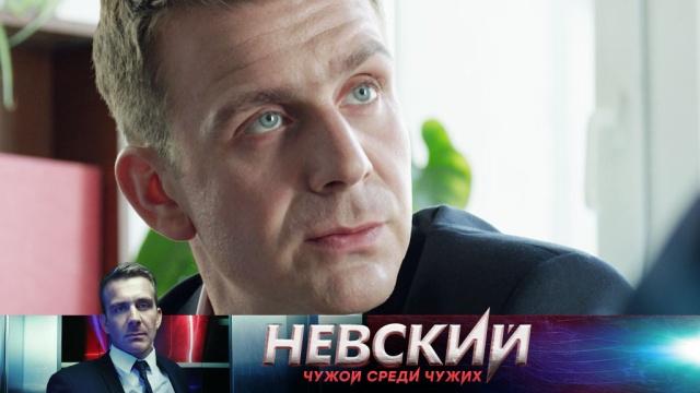 Самые запутанные дела майора Семёнова— «Невский. Чужой среди чужих»— сегодня в21:00на НТВ.НТВ.Ru: новости, видео, программы телеканала НТВ