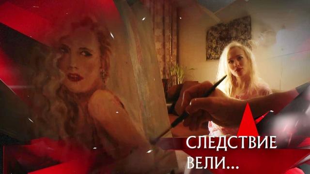Выпуск от 9февраля 2020года.«Маркиз с большой дороги».НТВ.Ru: новости, видео, программы телеканала НТВ