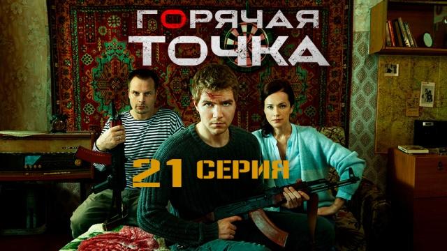 Остросюжетный сериал «Горячая точка».НТВ.Ru: новости, видео, программы телеканала НТВ
