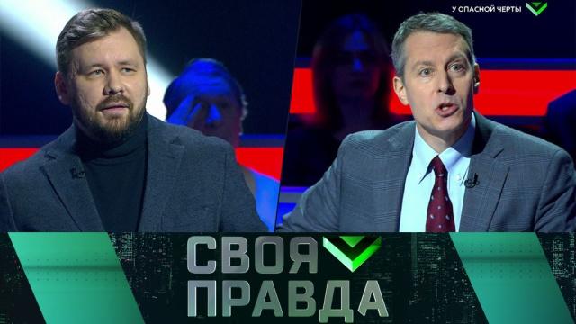 Выпуск от 8 февраля 2020 года.Уопасной черты.НТВ.Ru: новости, видео, программы телеканала НТВ