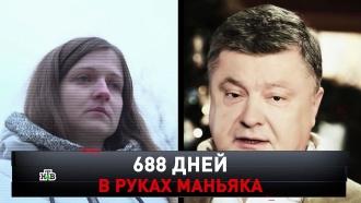 «688 дней в руках маньяка».«688 дней в руках маньяка».НТВ.Ru: новости, видео, программы телеканала НТВ