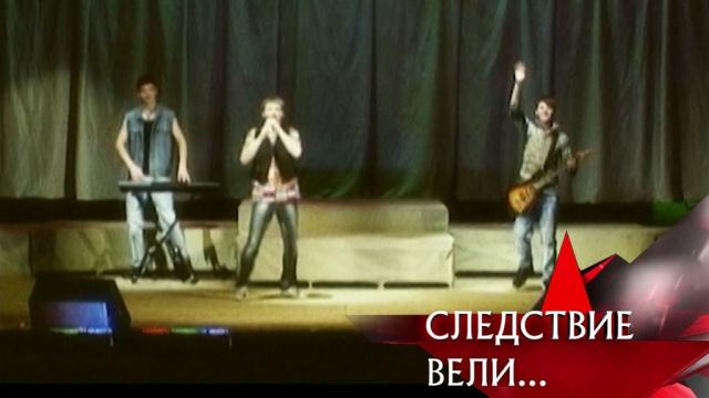 «Опасные гастроли».«Опасные гастроли».НТВ.Ru: новости, видео, программы телеканала НТВ